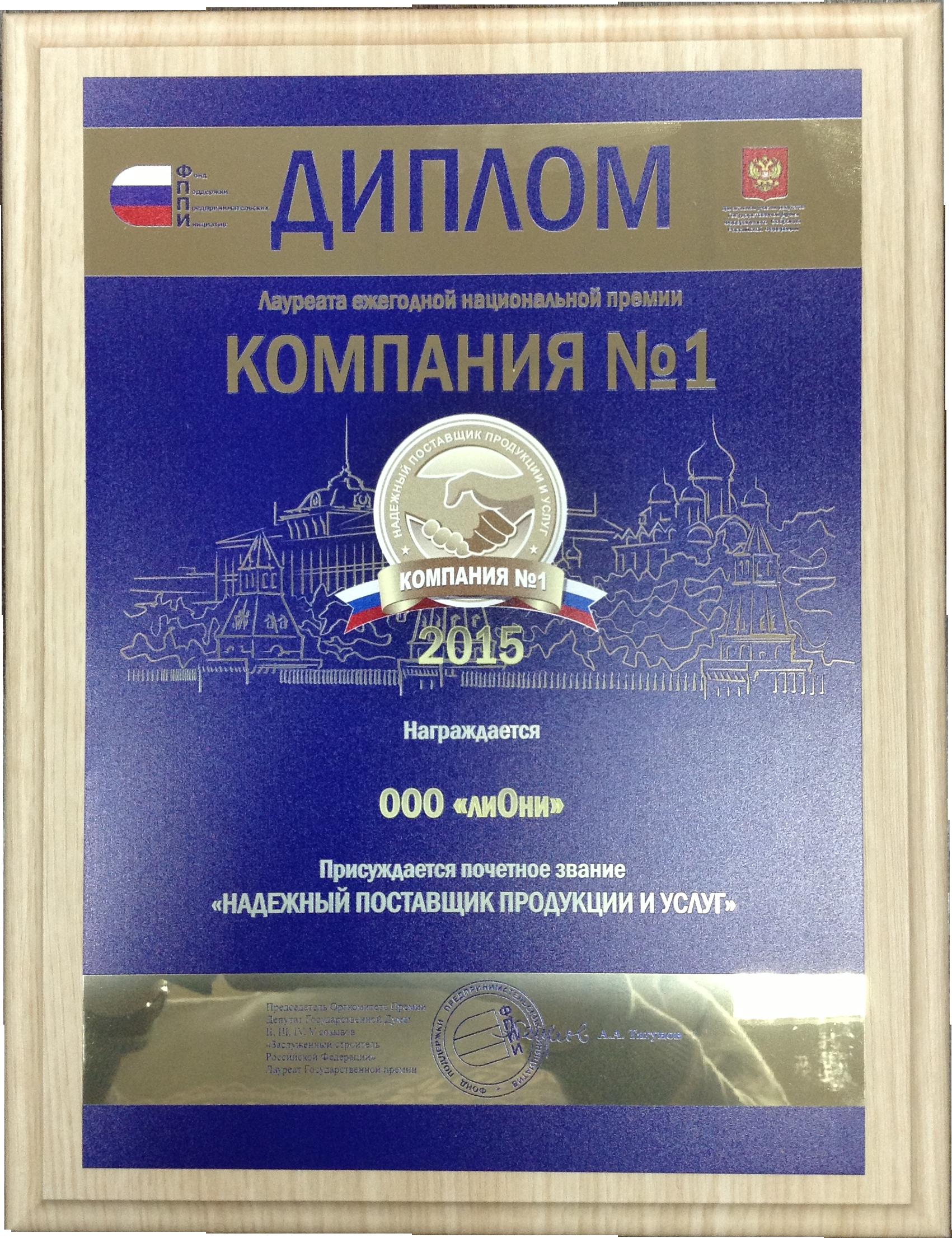 ООО лиОни  Награда от fppi для лиОни Диплом Компания №1
