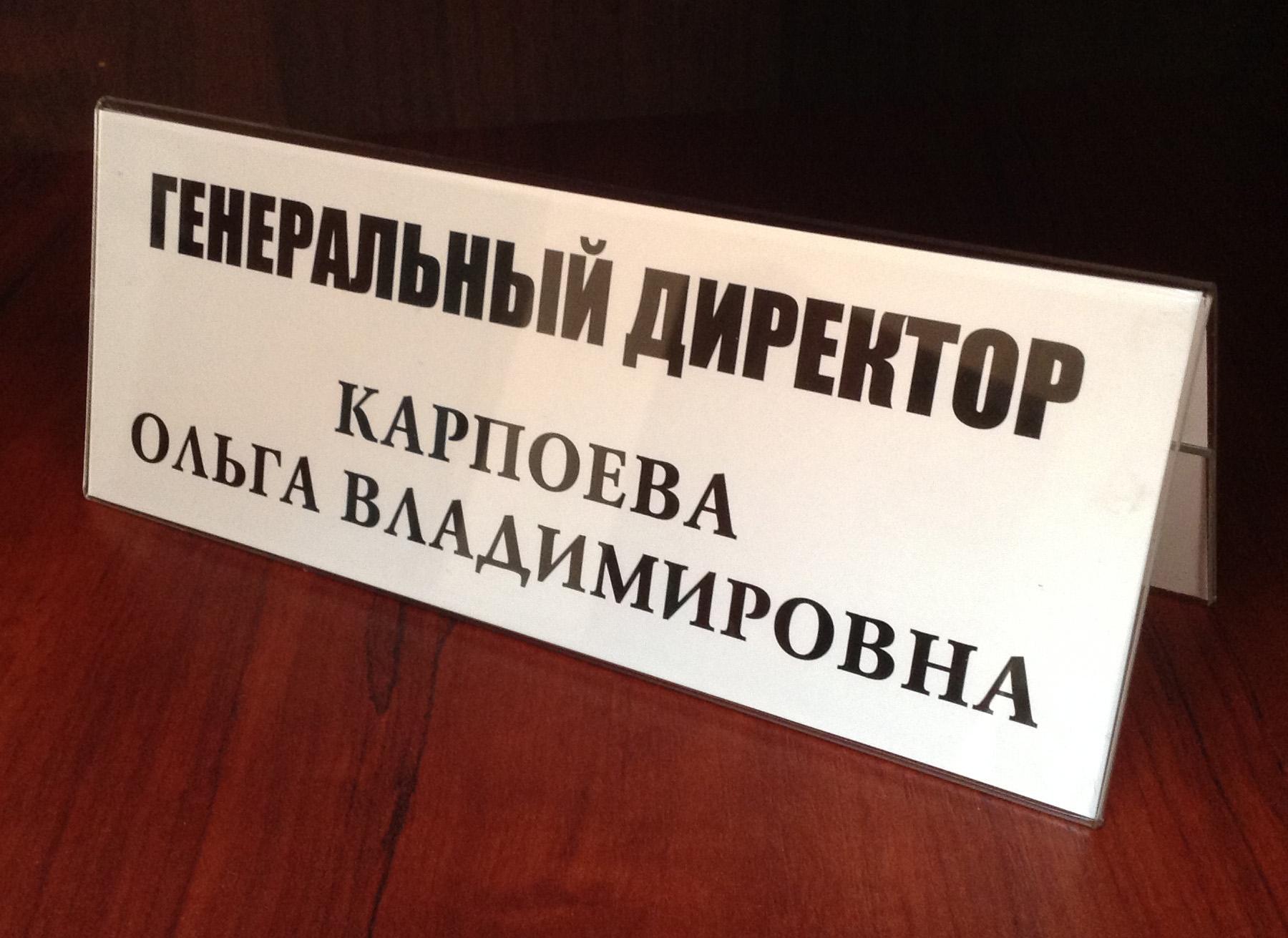 Настольная табличка для конференций