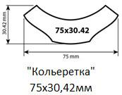"""Кольеретка"" 75х30,42мм"