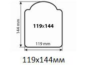 119х144мм