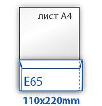 Конверт Е65 в Ростове-на-Дону